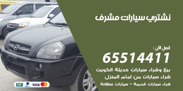 نشتري سيارات مشرف