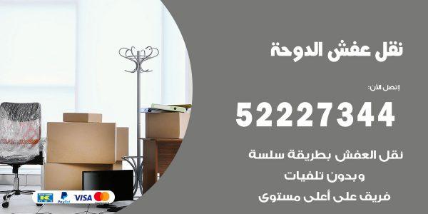 نقل عفش الدوحة