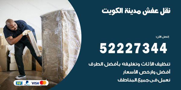 نقل عفش مدينة الكويت