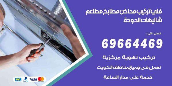 تركيب مداخن شاليهات الدوحة
