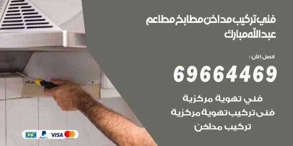 تركيب مداخن عبدالله مبارك