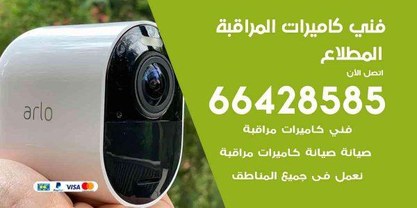 تركيب كاميرات مراقبة المطلاع