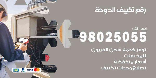 رقم فني تكييف مركزي الدوحة