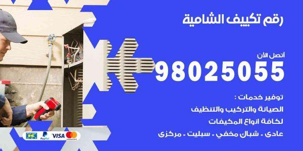 رقم فني تكييف مركزي الشامية