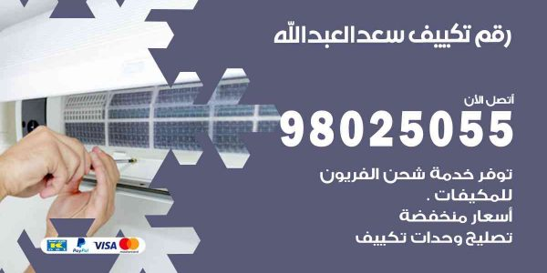 رقم فني تكييف مركزي سعد العبدالله