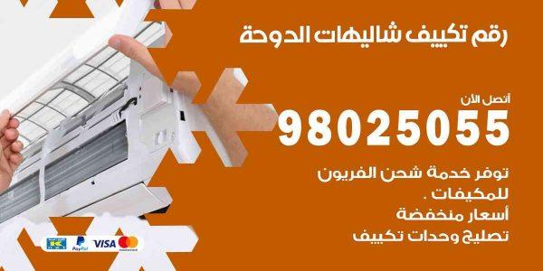 رقم فني تكييف مركزي شاليهات الدوحة