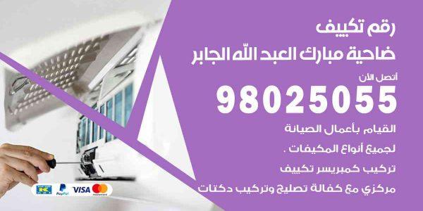 رقم فني تكييف مركزي ضاحية مبارك العبد الله الجابر