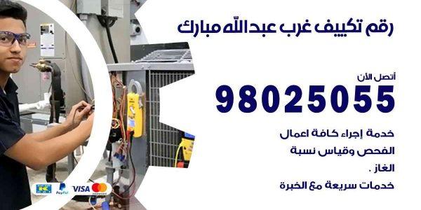 رقم فني تكييف مركزي غرب عبدالله مبارك
