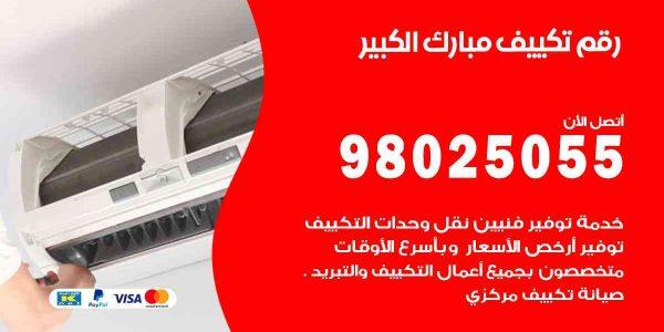 رقم فني تكييف مركزي مبارك الكبير