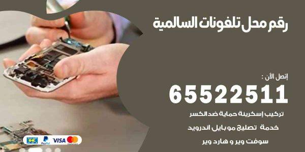 رقم محل تلفونات السالمي
