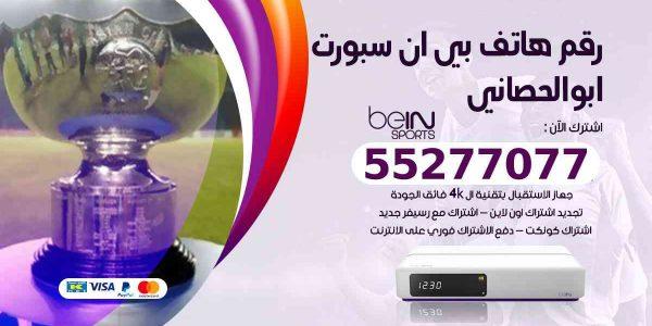 رقم هاتف بين سبورت ابوالحصاني