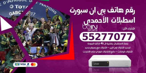رقم هاتف بين سبورت اسطبلات الأحمدي
