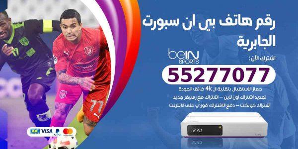 رقم هاتف بين سبورت الجابرية