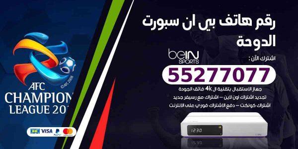 رقم هاتف بين سبورت الدوحة