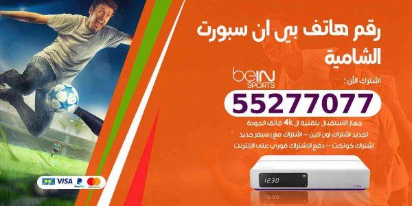 رقم هاتف بين سبورت الشامية