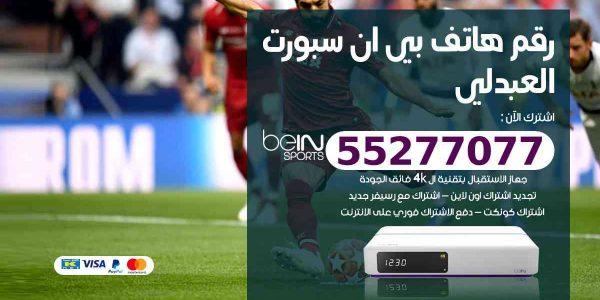 رقم هاتف بين سبورت العبدلي