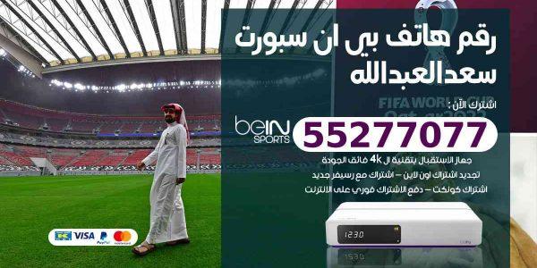 رقم هاتف بين سبورت سعد العبدالله