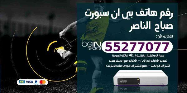 رقم هاتف بين سبورت صباح الناصر