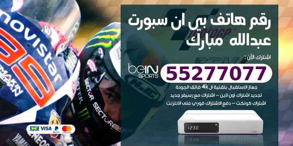 رقم هاتف بين سبورت عبدالله مبارك