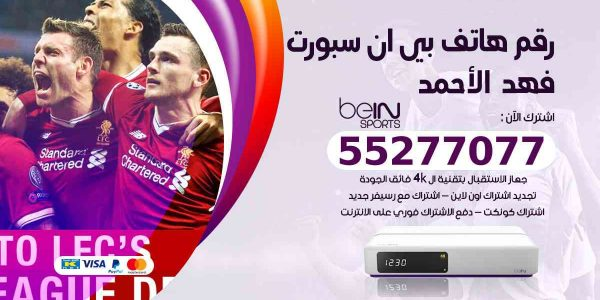 رقم هاتف بين سبورت فهد الأحمد