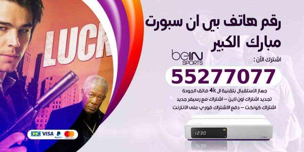 رقم هاتف بين سبورت مبارك الكبير