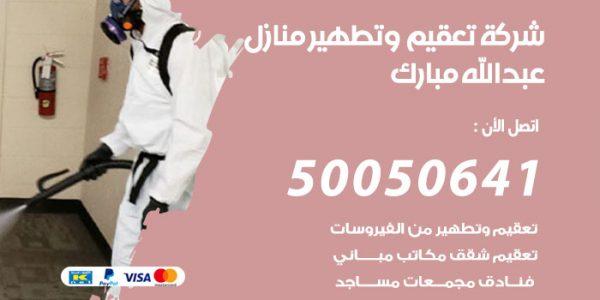 شركة تعقيم منازل عبدالله مبارك