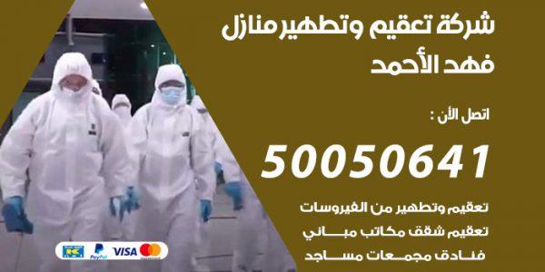 شركة تعقيم منازل فهد الأحمد