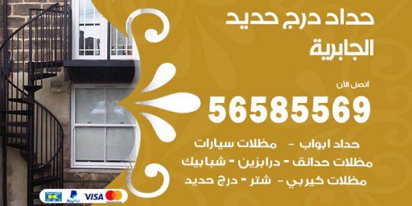 فني حداد درج حديد الجابرية