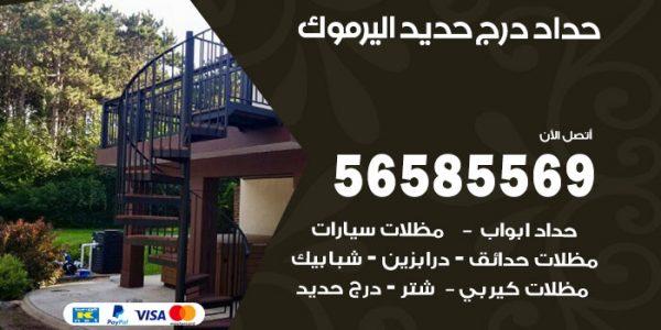 فني حداد درج حديد اليرموك