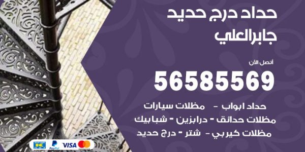 فني حداد درج حديد جابر العلي