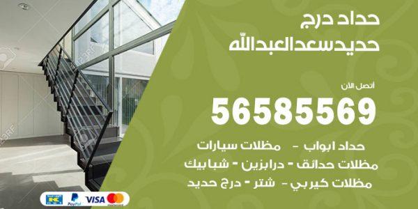 فني حداد درج حديد سعد العبدالله