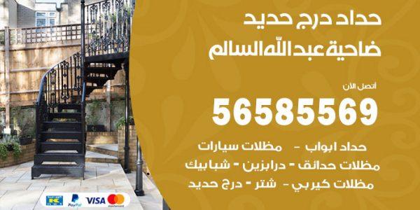 فني حداد درج حديد ضاحية عبدالله السالم