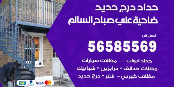 فني حداد درج حديد ضاحية علي صباح السالم