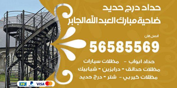 فني حداد درج حديد ضاحية مبارك العبد الله الجابر