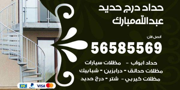 فني حداد درج حديد عبدالله مبارك