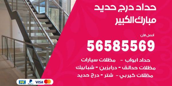 فني حداد درج حديد مبارك الكبير