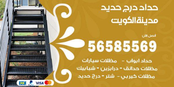 فني حداد درج حديد الكويت