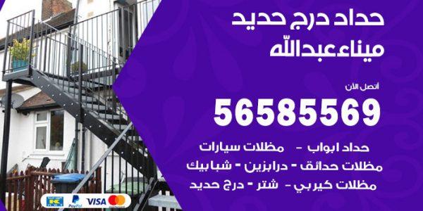 فني حداد درج حديد ميناء عبدالله