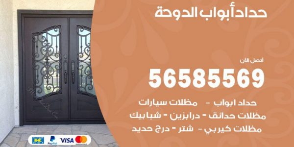 معلم حداد أبواب الدوحة