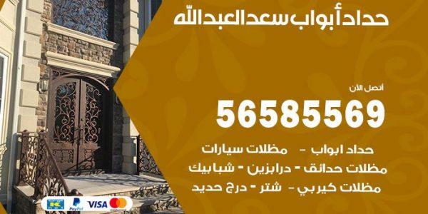معلم حداد أبواب سعد العبدالله