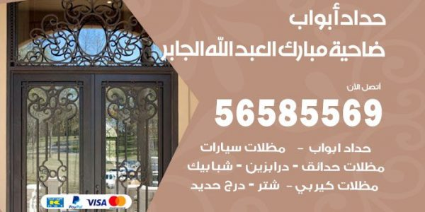 معلم حداد أبواب ضاحية مبارك العبد الله الجابر