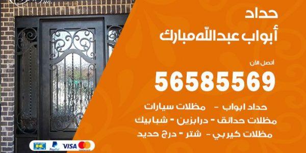 معلم حداد أبواب عبدالله مبارك