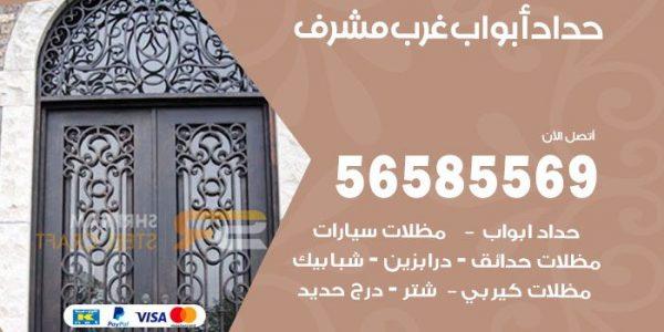 معلم حداد أبواب غرب مشرف