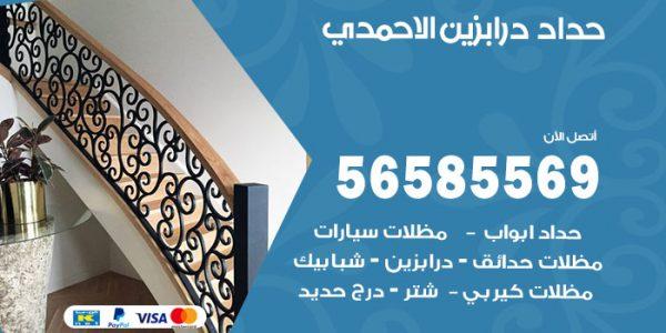 معلم حداد درابزين الاحمدي
