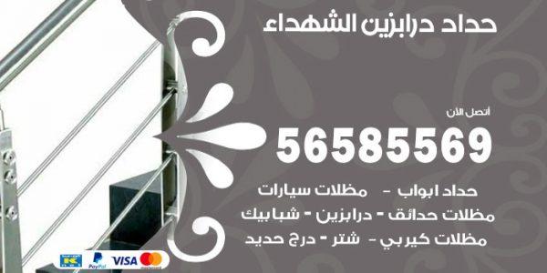 معلم حداد درابزين الشهداء