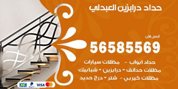 معلم حداد درابزين العبدلي