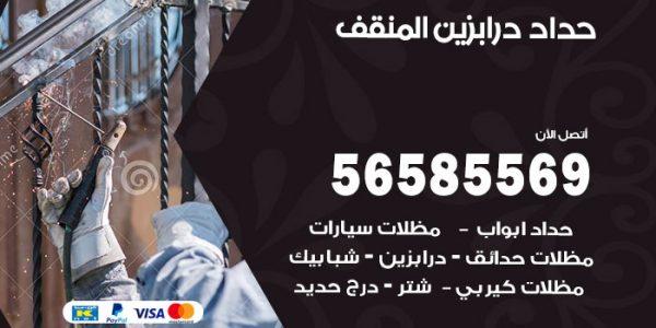 معلم حداد درابزين المنقف