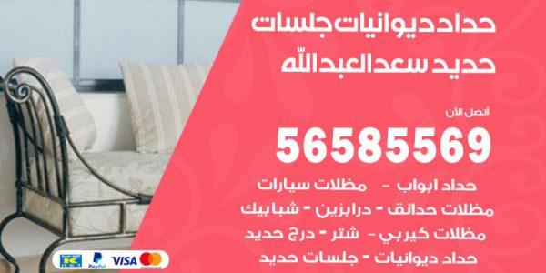 معلم حداد ديوانيات سعد العبدالله
