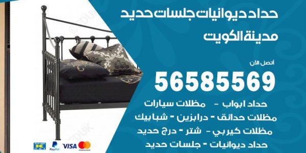 معلم حداد ديوانيات الكويت