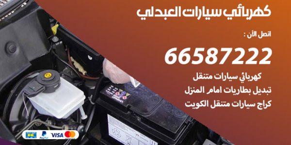 معلم كهربائي سيارات العبدلي